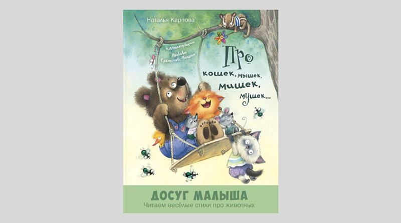 Наталья Карпова. Про кошек, мышек, мишек, мушек…