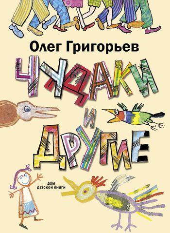 Олег Григорьев. Чудаки и другие