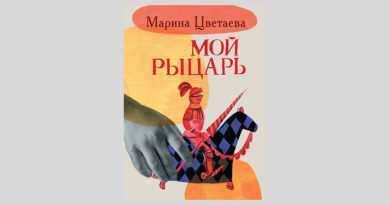 Марина Цветаева. Мой рыцарь