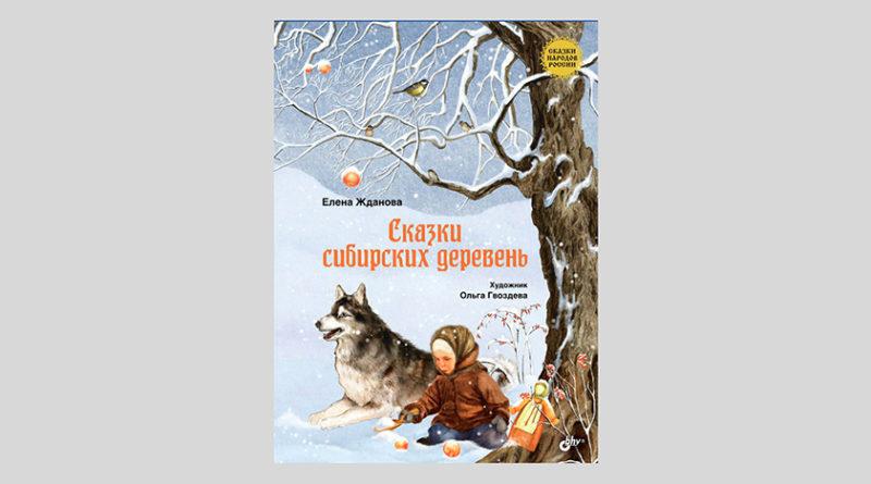 Елена Жданова. Сказки сибирских деревень