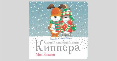 Мик Инкпен. Самый снежный день Киппера