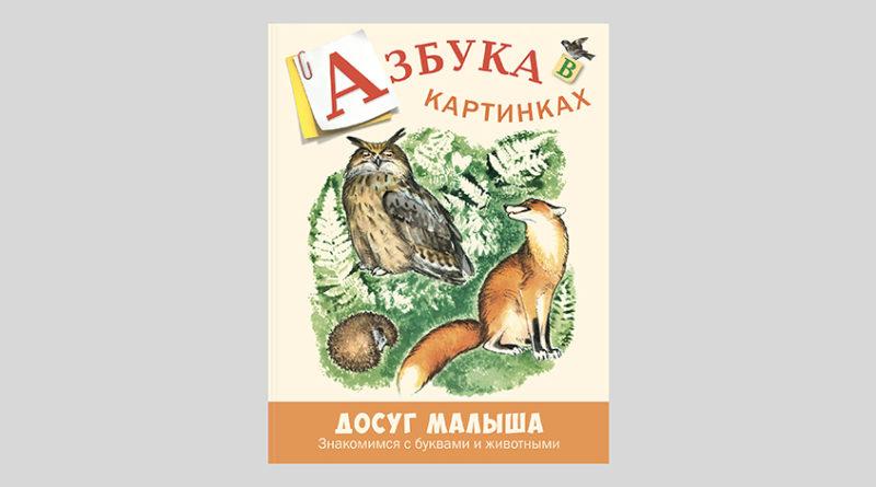 Александра Бодрова. Азбука в картинках