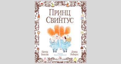 Питер Бентли. Принц и Свинтус