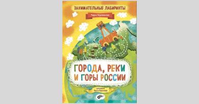 Мария Черепанова. Занимательные лабиринты. Города, реки и горы России