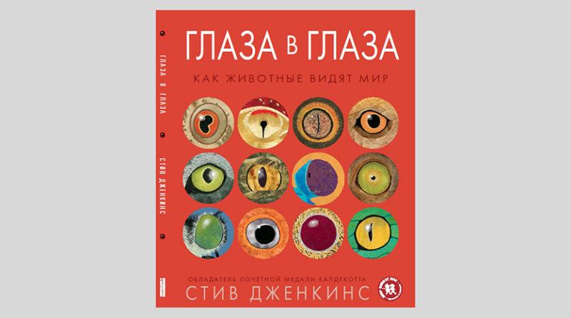 Стив Дженкинс. Глаза в глаза. Как животные видят мир