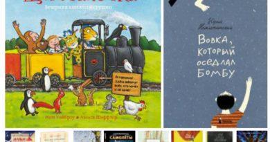 Лучшие детские книги. Январь 2018