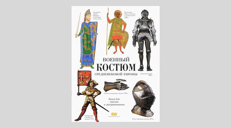 Клим Жуков. Военный костюм средневековой Европы