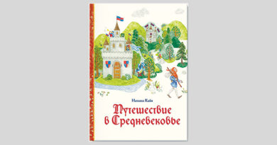 Наташа Кайя. Путешествие в Средневековье