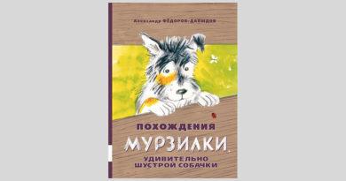 Александр Фёдоров-Давыдов. Похождения Мурзилки, удивительно шустрой собачки