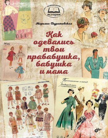 Марьяна Скуратовская. Как одевались твои прабабушка, бабушка и мама