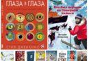 Лучшие детские книги. Февраль 2018