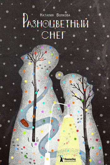 Наталия Волкова. Разноцветный снег