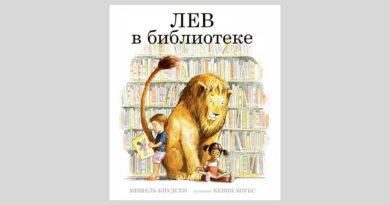 Мишель Кнудсен. Лев в библиотеке