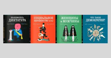 """Группа """"Плантель"""". Книги завтрашнего дня"""