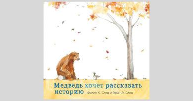 Филип К. Стед. Медведь хочет рассказать историю