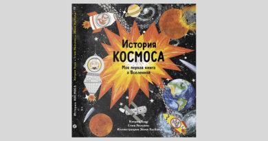 Кэтрин Барр, Стив Уильямс. История космоса. Моя первая книга о Вселенной