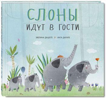 Эвелина Дацюте. Слоны идут в гости