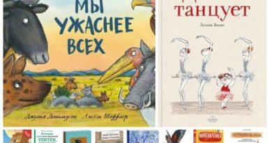 Лучшие детские книги. Март 2018