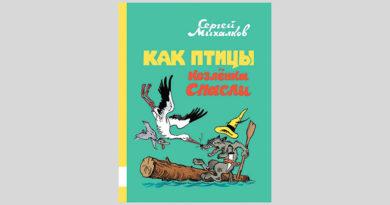 Сергей Михалков. Как птицы Козлёнка спасли