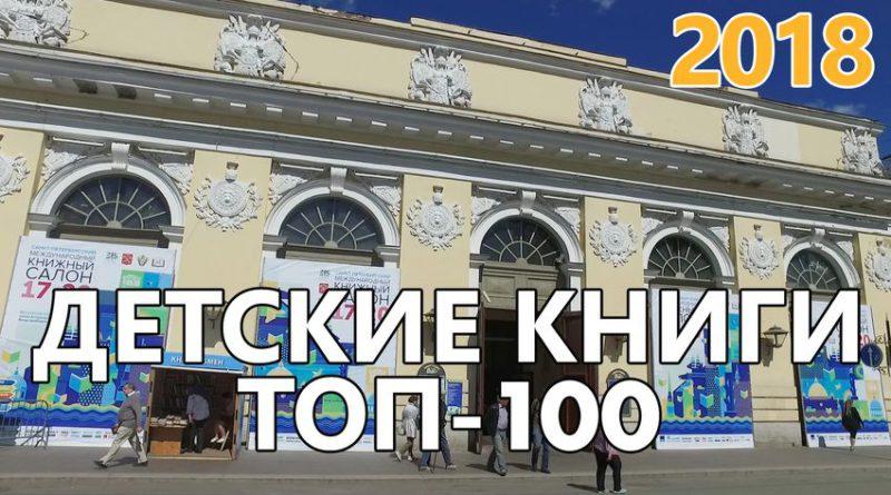 ТОП-100 детских книг Книжного салона 2018