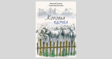 Станислав Востоков. Коровья удочка