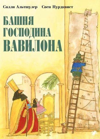 Салли Альтшулер. Башня господина Вавилона