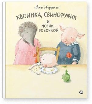 Лена Андерсон. Хвоинка, Свинофуфик и Носик-Розочкой