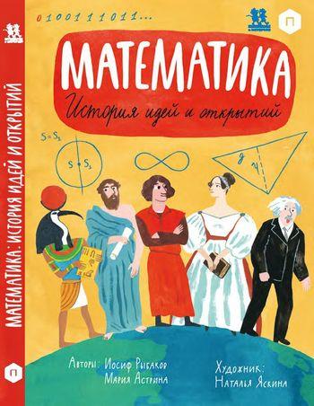 Иосиф Рыбаков, Мария Астрина. Математика. История идей и открытий