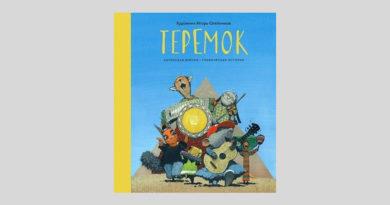 Игорь Олейников. Теремок. Графическая история