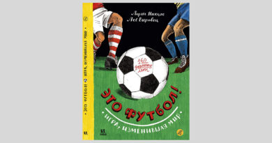 Лоран Николе, Лев Вировец. Это футбол! Игра, изменившая мир