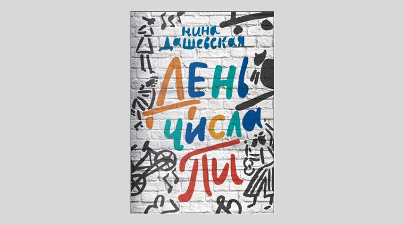 Нина Дашевская. День числа Пи