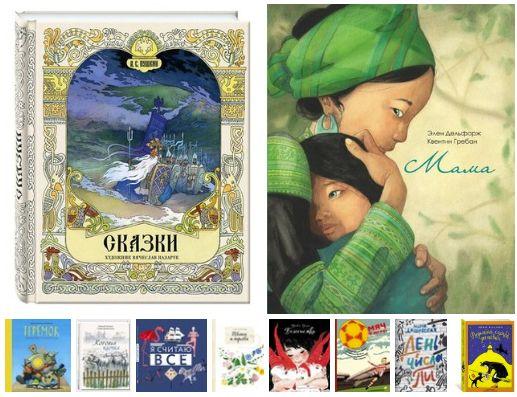 Лучшие детские книги. Май 2018