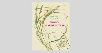 Стефан Каста. Книга злаков и трав