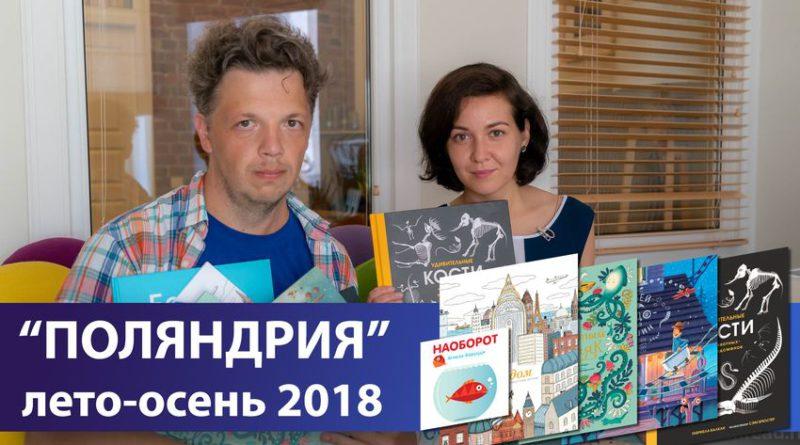 """Новинки """"Поляндрия"""": лето-осень 2018"""