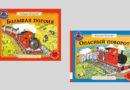 Книги Бенедикта Блэтуэйта о приключениях Красного Паровозика