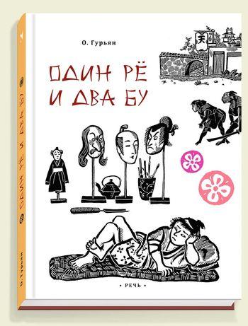 Ольга Гурьян. Один рё и два бу