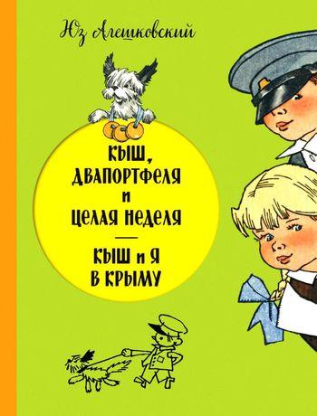 Юз Алешковский. Кыш, Двапортфеля и целая неделя. Кыш и я в Крыму