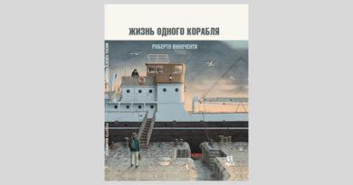 Роберто Инноченти. Жизнь одного корабля
