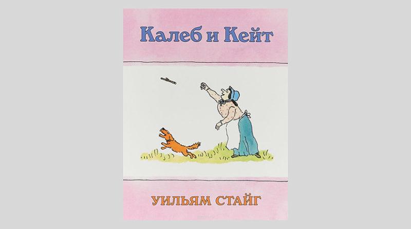 Уильям Стайг. Калеб и Кейт