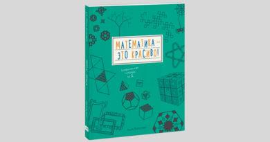 Анна Вельтман. Математика — это красиво. Графическая тетрадь №2