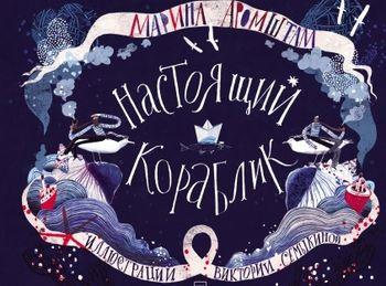 Марина Аромштам. Настоящий кораблик