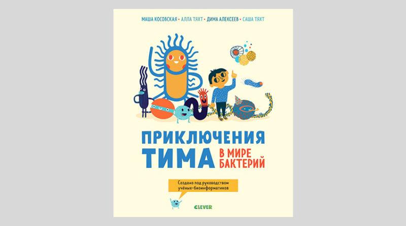 Маша Косовская. Приключения Тима в мире бактерий