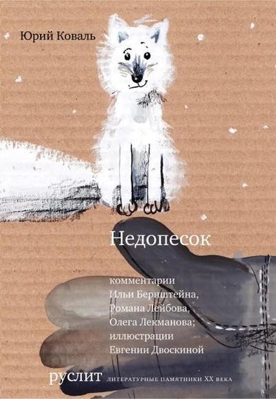 Юрий Коваль. Недопёсок