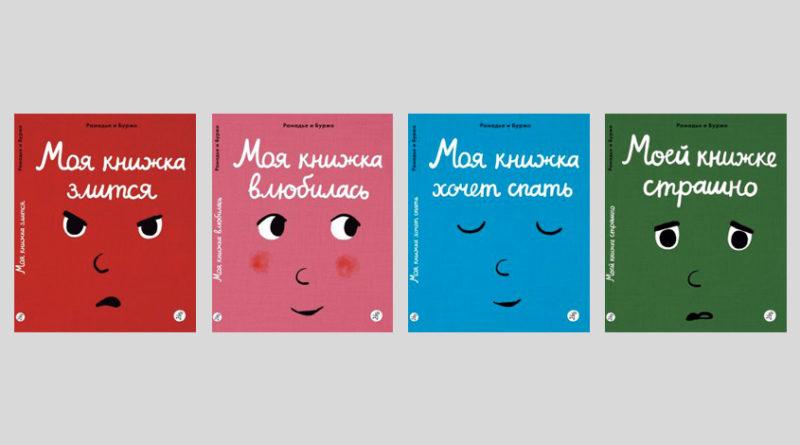 """Серия """"Моя книжка"""""""