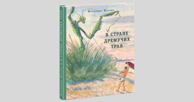 Владимир Брагин. В стране дремучих трав