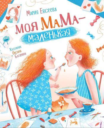 Мария Евсеева. Моя мама - маленькая