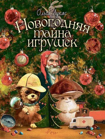 Ольга Лукас. Новогодняя тайна игрушек