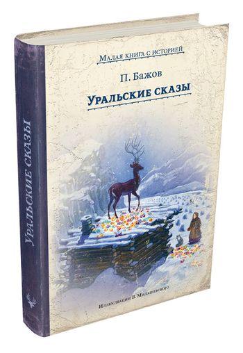 Павел Бажов. Уральские сказы