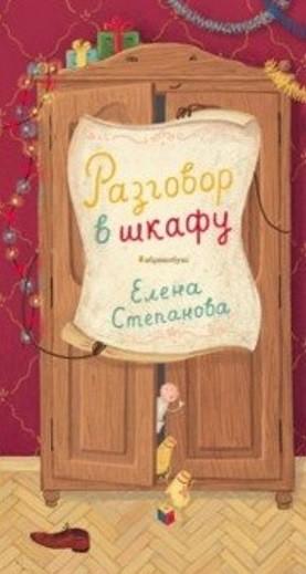 Елена Степанова. Разговор в шкафу