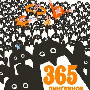 Жан-Люк Фроманталь. 365 пингвинов